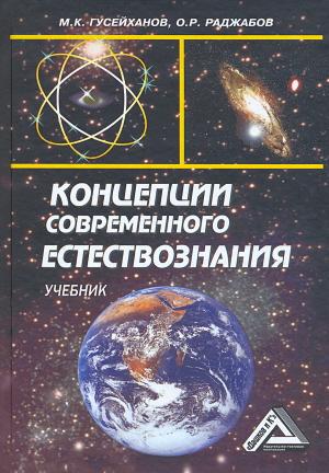 Учебник по концепциям современного естествознания