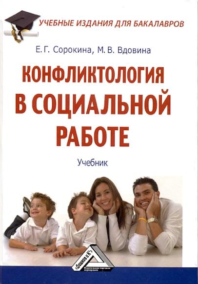 Учебники Экономика Социальной Работы