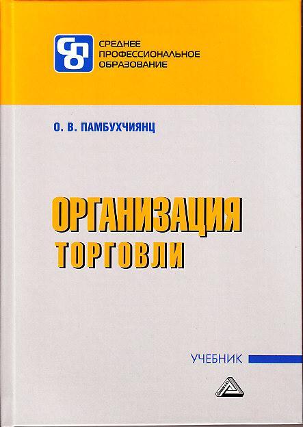 Обеспечение бизнеса в россии коммерция и технология торговли - дашков лп, памбухчиянц вк, памбухчиянц ов