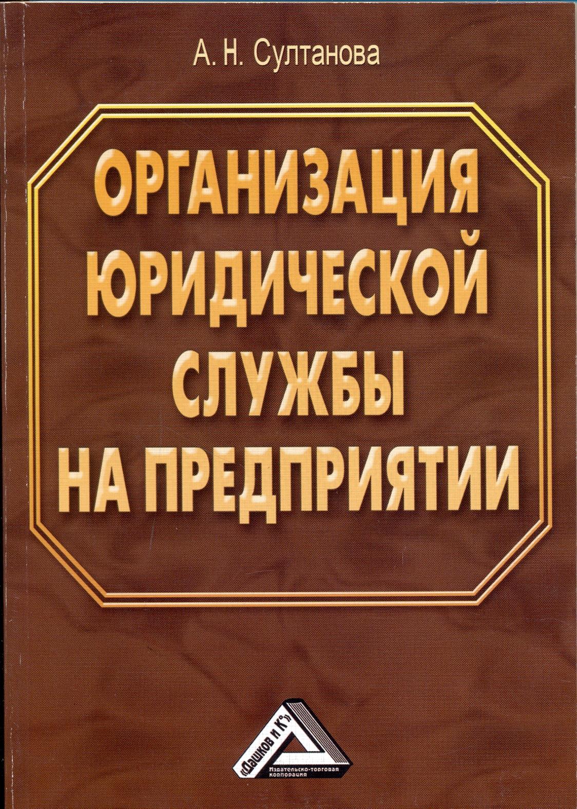 Юридическая Служба Предприятия Учебник
